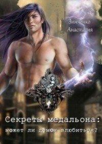 Секреты медальона: может ли демон влюбиться?