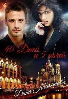 40 дней и 5 ночей
