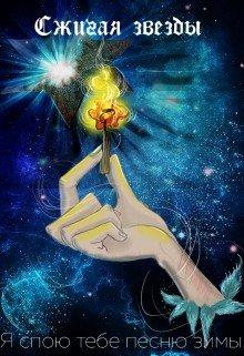 Сжигая звезды