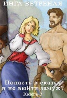 Попасть в сказку и не выйти замуж? Книга 3