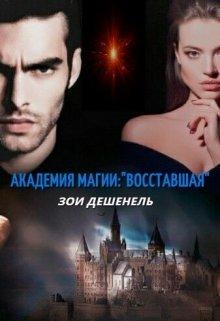 Академия магии: