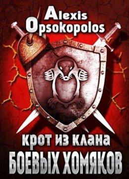 Крот из Клана Боевых Хомяков