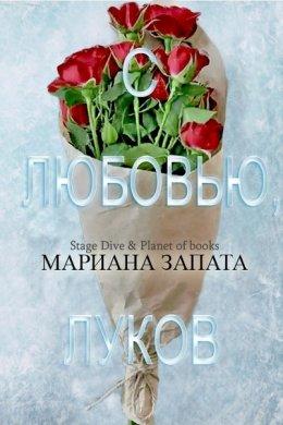 С любовью, Луков