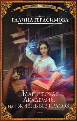 Магическая Академия, или Жизнь без красок