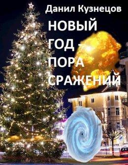 Новый год - пора сражений