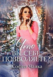 Однажды, 31 декабря, или Что вы себе позволяете?