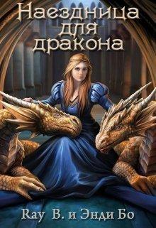 Наездница для дракона