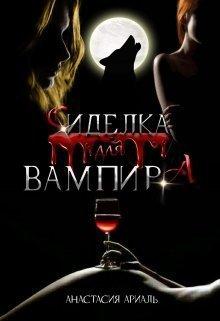 Сиделка для вампира