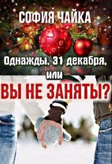 Однажды, 31 декабря, или Вы не заняты?