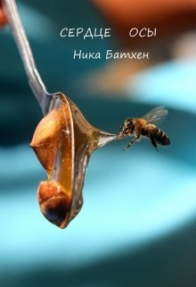 Сердце осы