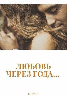 Любовь через года...