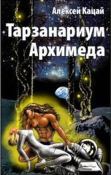 Тарзанариум Архимеда