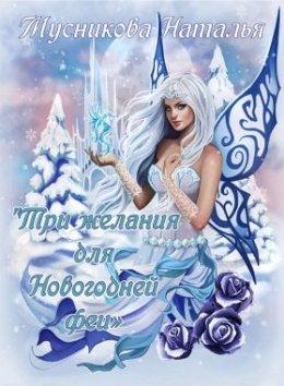Три желания для Новогодней феи