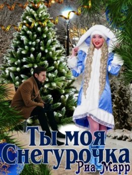 Ты моя Снегурочка