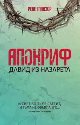 Апокриф. Давид из Назарета