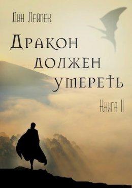 Дракон должен умереть. Книга вторая