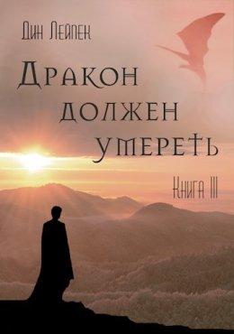 Дракон должен умереть. Книга третья