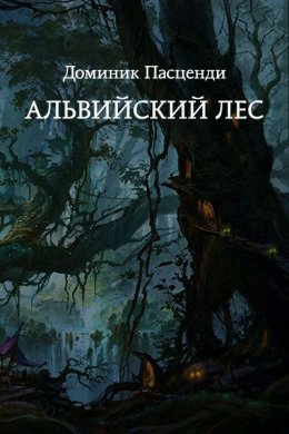 Альвийский лес