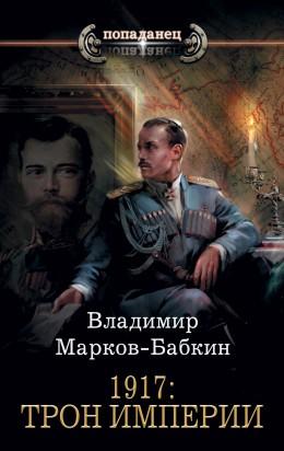 1917: Трон Империи