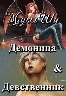 Демоница & Девственник