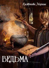 Ведьма с подвохом