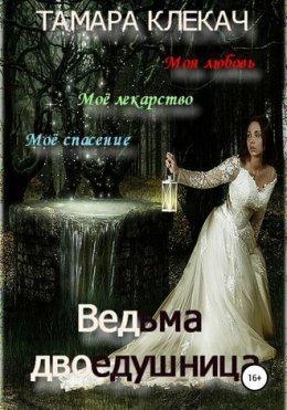 Ведьма-двоедушница