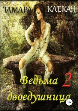 Ведьма-двоедушница. Книга 2