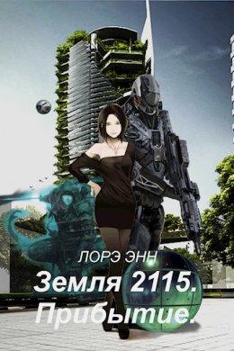 Земля 2115. Прибытие