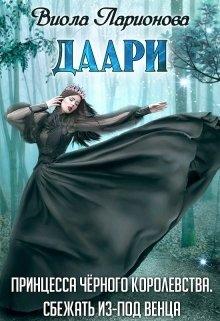Даари. Принцесса Черного королевства