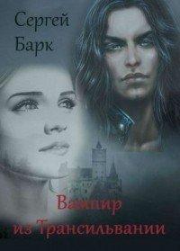Вампир из Трансильвании