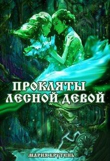 Прокляты лесной девой
