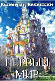 Первый мир. Книга первая