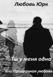 Ты у меня одна или Призрачная любовь
