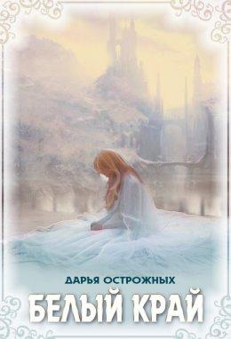 Белый край