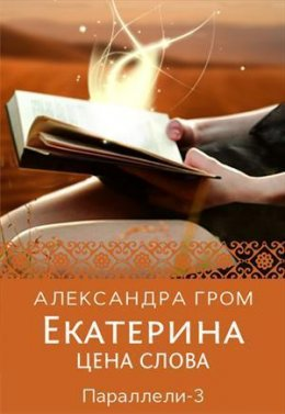Екатерина. Цена слова