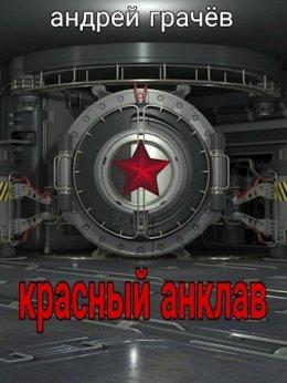 Красный Анклав