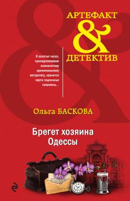 Брегет хозяина Одессы