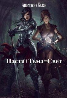 Настя + Тьма = Свет