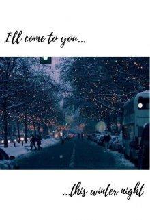 Я приду к тебе этой зимней ночью