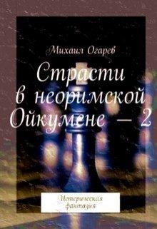 Страсти в неоримской Ойкумене - 2
