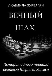 Вечный шах