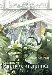 Клинок и лилия