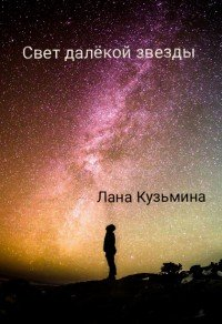 Свет далёкой звезды