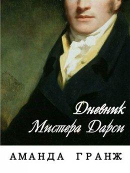 Дневник мистера Дарси