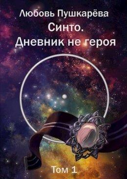 Синто. Дневник не героя