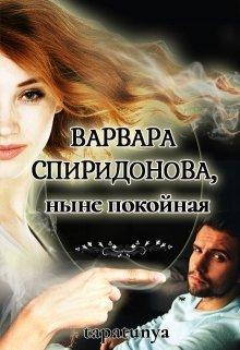Варвара Спиридонова, ныне покойная