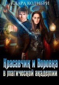 Красавчик и Воровка в магической академии