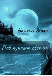 Под лунным светом