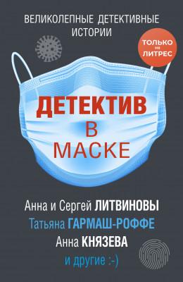 Детектив в маске