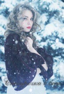 Снегурочка в беде